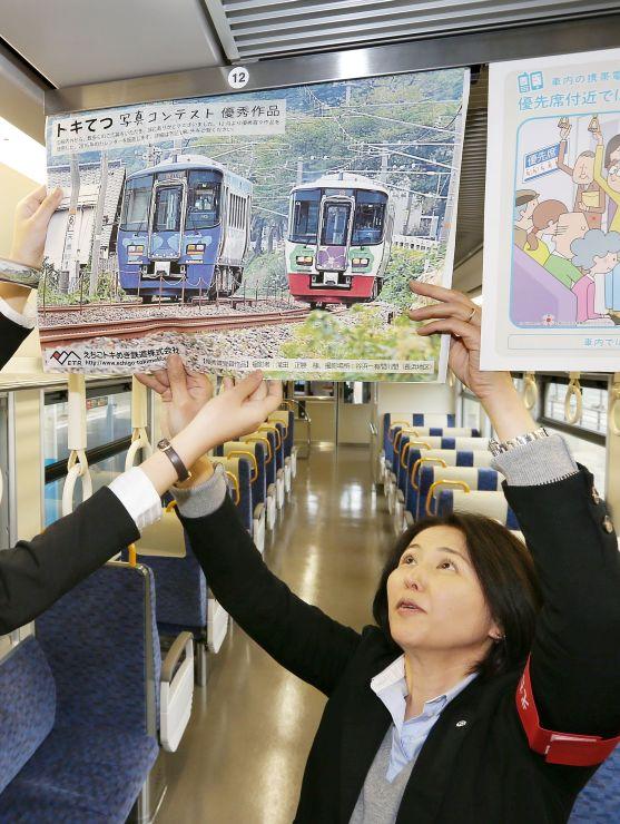 トキめき鉄道の車両の中づり広告に掲示された写真コンテスト優秀賞作品=上越市の直江津駅