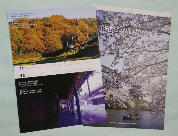 上越の四季の情景を盛り込んだ「上越ご当地カレンダー」