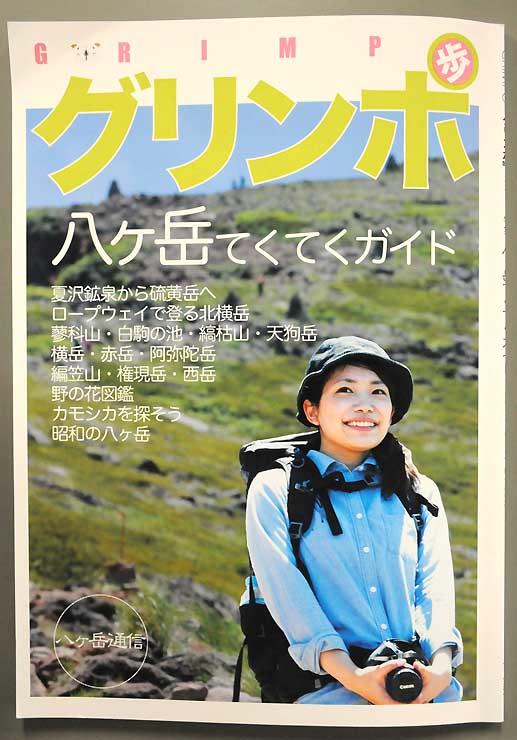 八ケ岳と山麓の魅力を紹介した「グリンポ」