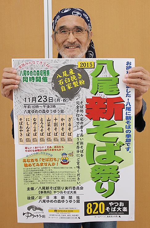 ポスターを手に笑顔を見せる篠川実行委員長