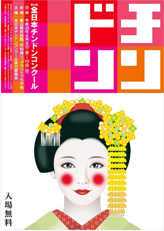 第62回全日本チンドンコンクールのポスター