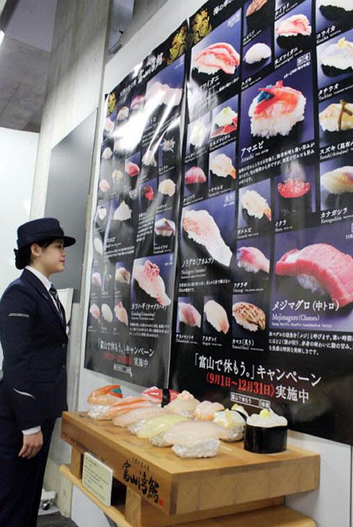 富山湾鮨(ずし)のポスターとオブジェ