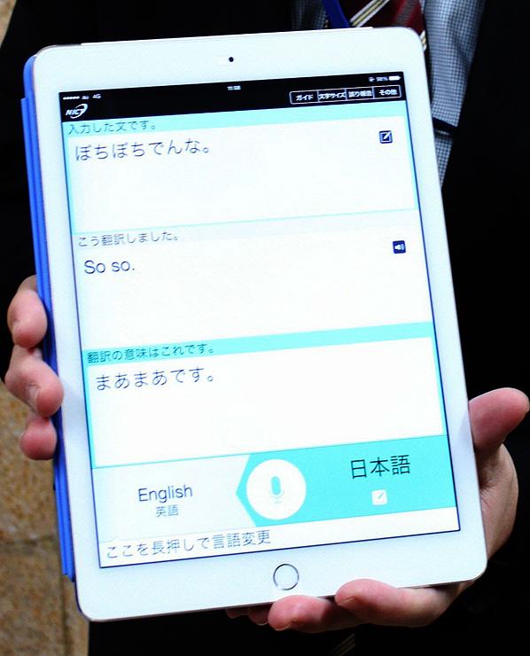 多言語音声翻訳アプリを入れたタブレット端末=県庁
