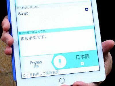 翻訳アプリ試して使って 富山駅にタブレット50台