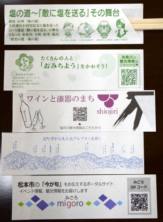 4商工会議所が作った箸袋。片面は共通で塩の道を紹介し、もう片面は4市でデザインが異なる