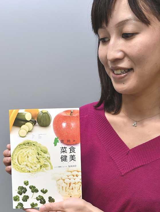 「信州の菜食健美」を出版したNAHOさん