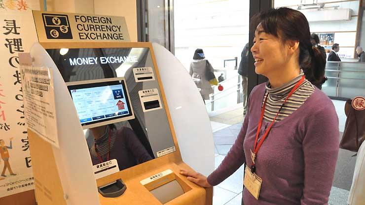 JR長野駅の長野市観光情報センター内に設置された自動外貨両替機=27日