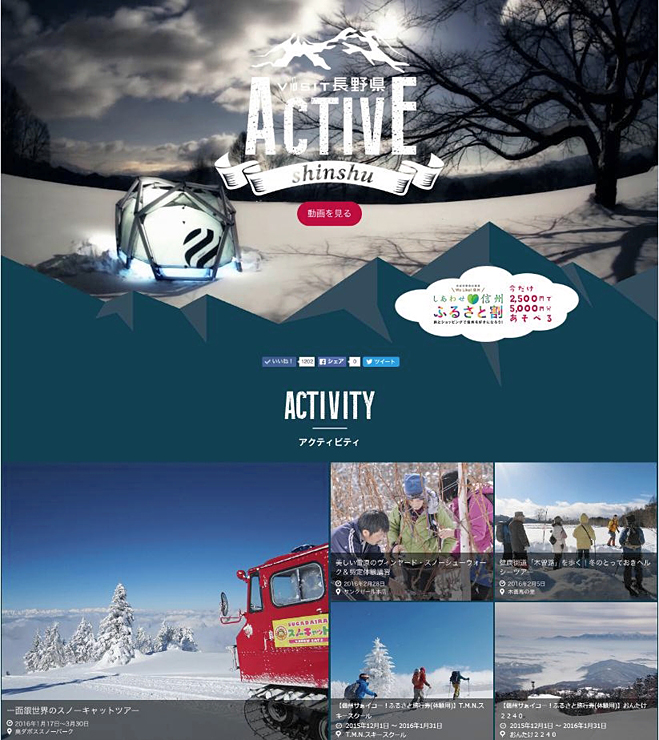 信州・県観光協会が開設するサイトのイメージ