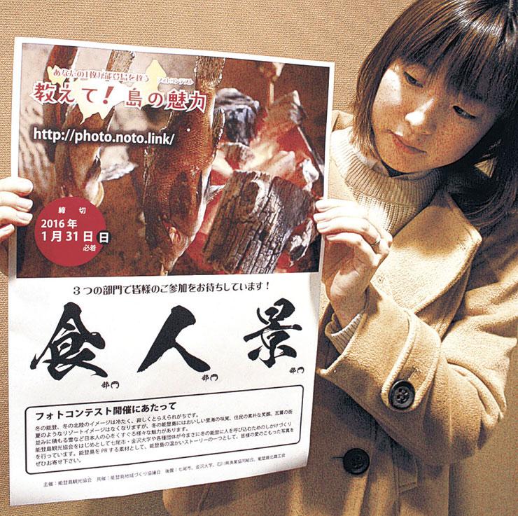 チラシを手に写真コンテストを紹介する協会職員=七尾市能登島向田町