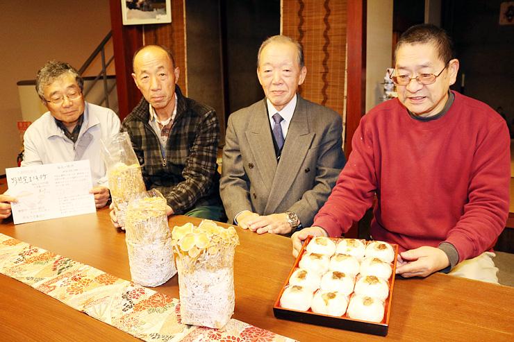 野生型エノキタケを栽培する(左から)経田さん、長谷川範明さん、長谷川邦憲さん。右はまんじゅうを試作した田村さん=田村萬盛堂