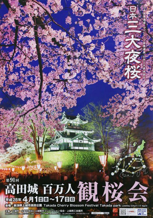 来年4月開催の「高田城百万人観桜会」のポスター