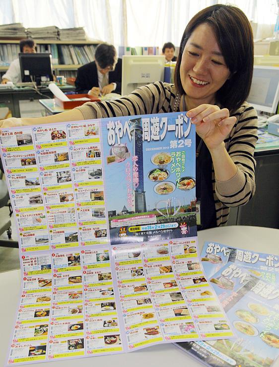 参加店が54店になったおやべ周遊クーポン第2号