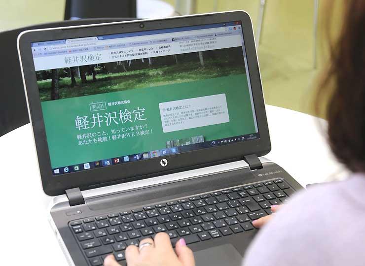 軽井沢WEB検定のサイト