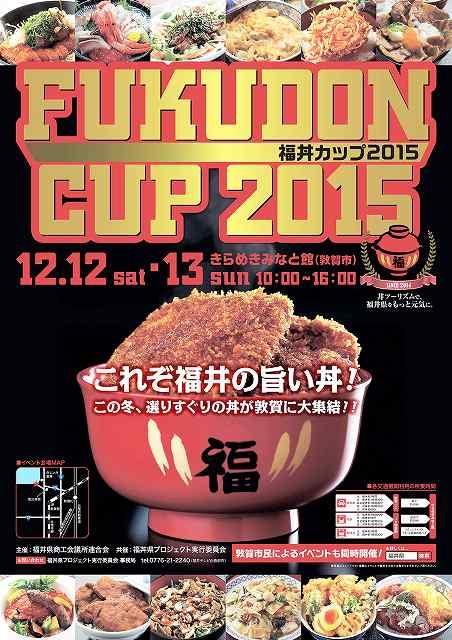 福丼カップ2015のポスター