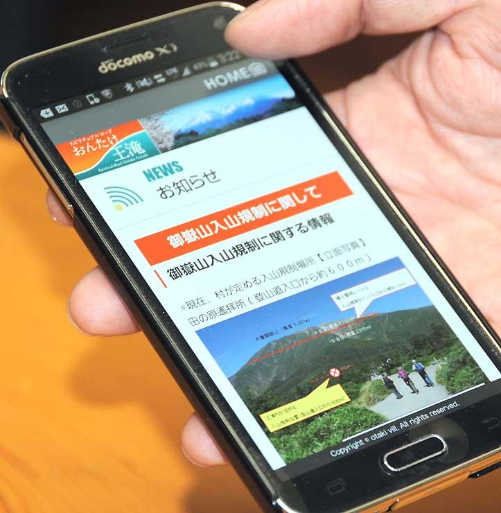 本格運用が始まった王滝村の防災アプリケーションの画面