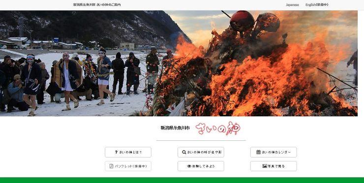 糸魚川市内のさいの神を紹介するサイト