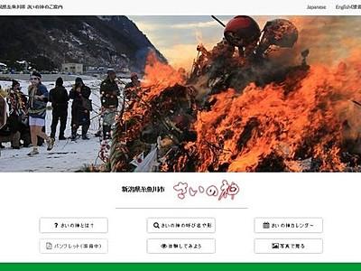 「さいの神」情報ウェブで 糸魚川市、65カ所を紹介