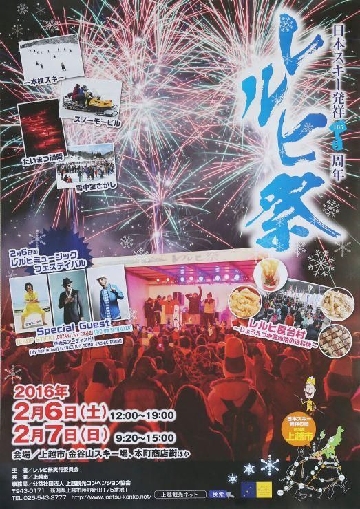 来年2月6、7日に開かれるレルヒ祭のPRポスター