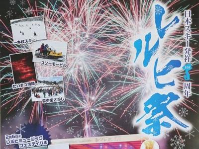 来年2月レルヒ祭 PRポスター完成 上越、金谷山スキー場