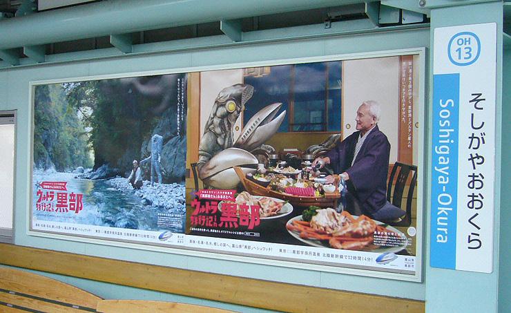 黒部さんと怪獣が共演した黒部市のPRポスター。都内の祖師ケ谷大蔵駅に掲示されている