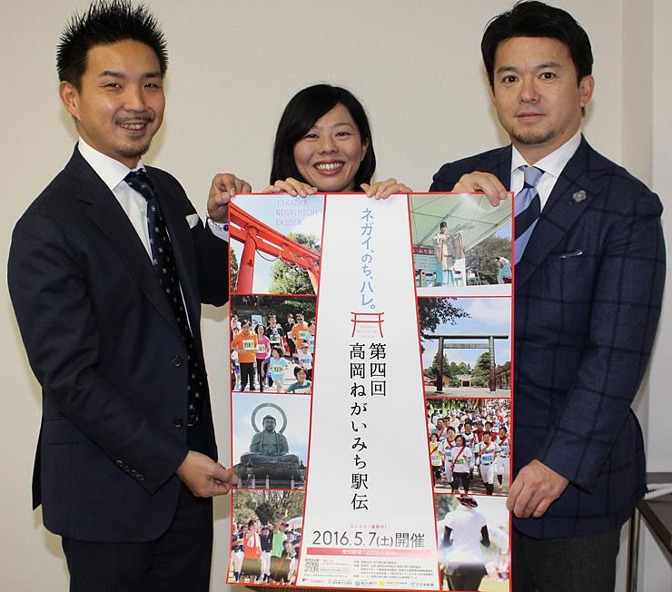 ポスターを手にPRする(右から)松田さん、笹原さん、吉岡さん=北日本新聞高岡支社