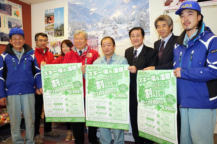 ポスターを手に周遊割引券をPRする3スキー場の関係者