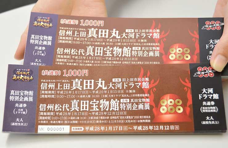 2施設で真田氏関連の展示が見られる共通入場券
