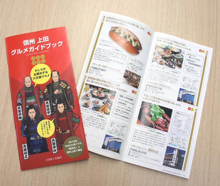 上田市内の飲食店を紹介する「信州上田グルメガイドブック」