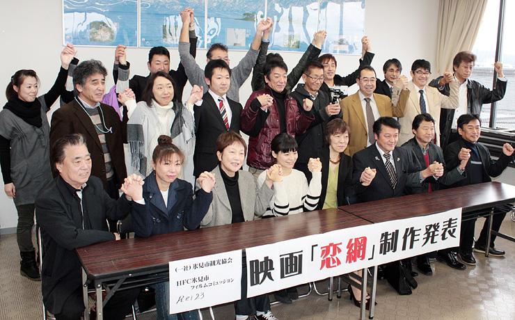 映画「恋網」の製作を発表した竹内監督(手前右から4人目)ら=氷見商工会館