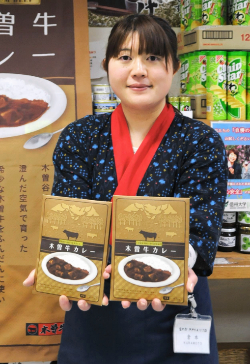 「道の駅日義木曽駒高原」で販売が始まった木曽牛カレー