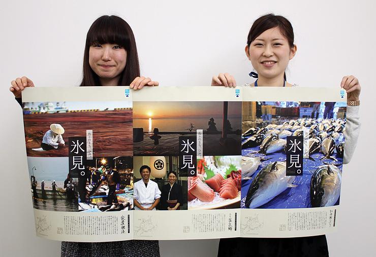 3種類の観光ポスター