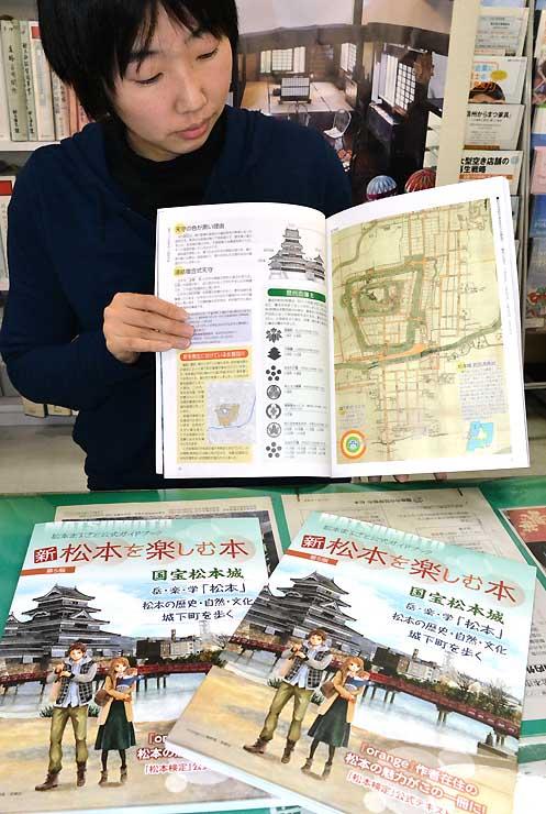 表紙を含めて内容をリニューアルした「新松本を楽しむ本」