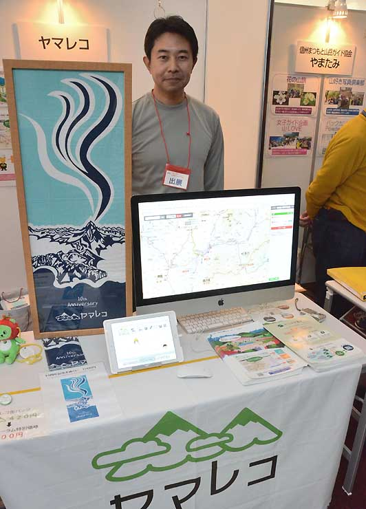 ヤマレコ社長の的場さん。昨年11月、松本市で開いた「岳都・松本山岳フォーラム」にブースを出して取り組みを紹介した
