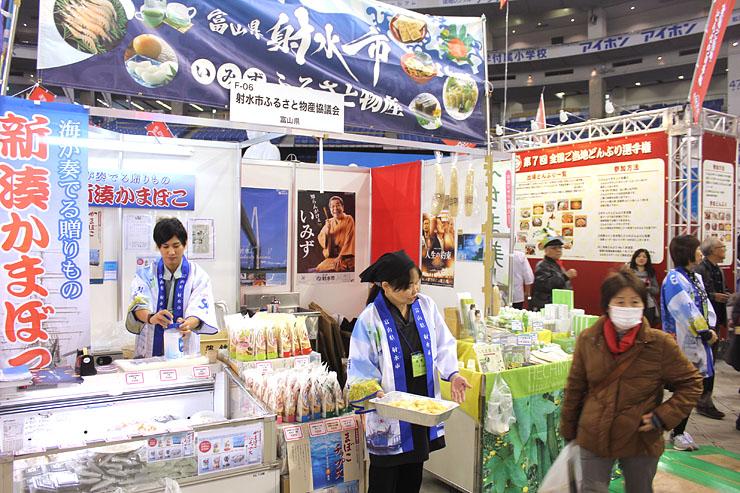 ヘチマ商品やかまぼこを販売する射水市ふるさと物産協議会のブース=東京ドーム