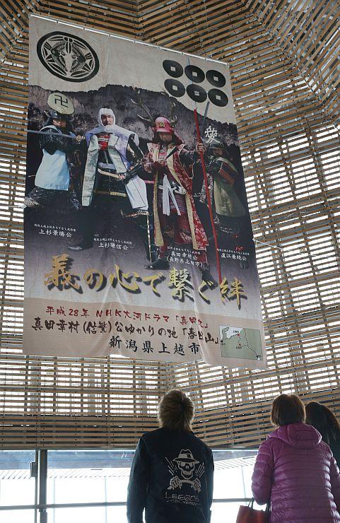真田幸村と上越のつながりをPRする懸垂幕=上越市の上越妙高駅