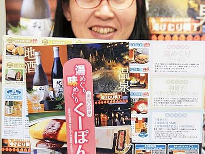 芦原温泉街を巡ろう 入浴やお菓子のクーポン販売