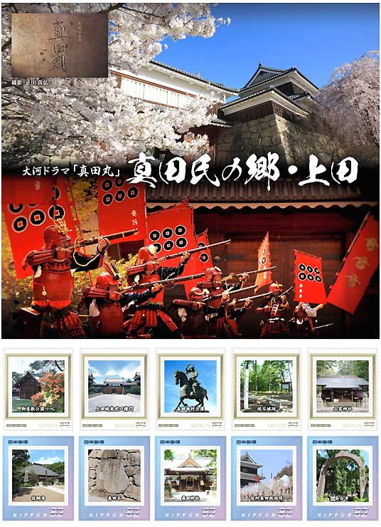 真田氏にちなんだ名跡などの写真が入ったオリジナルフレーム切手