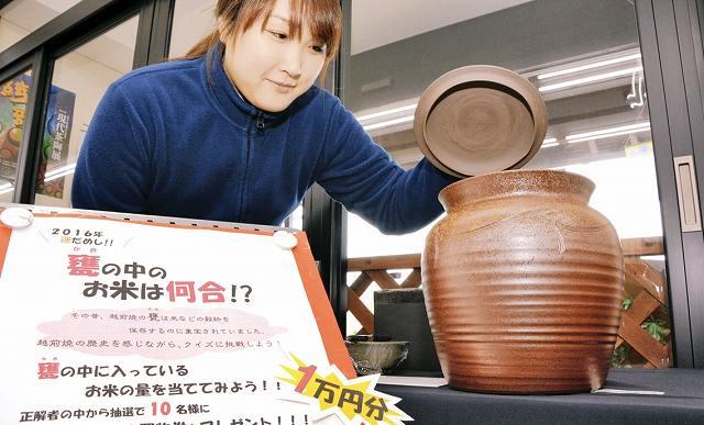 かめに入った米の量を当てるクイズコーナー=18日、福井県越前町小曽原の越前焼の館