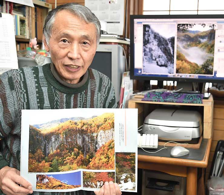 写真集「信州須坂米子大瀑布と谷」を手にする岩本さん