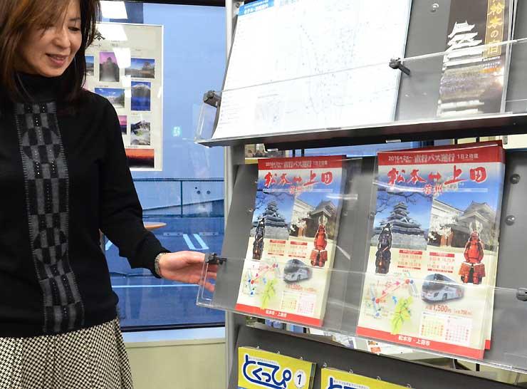 松本市と上田市を結ぶ直行バスをPRするチラシ。松本市観光情報センターで配っている