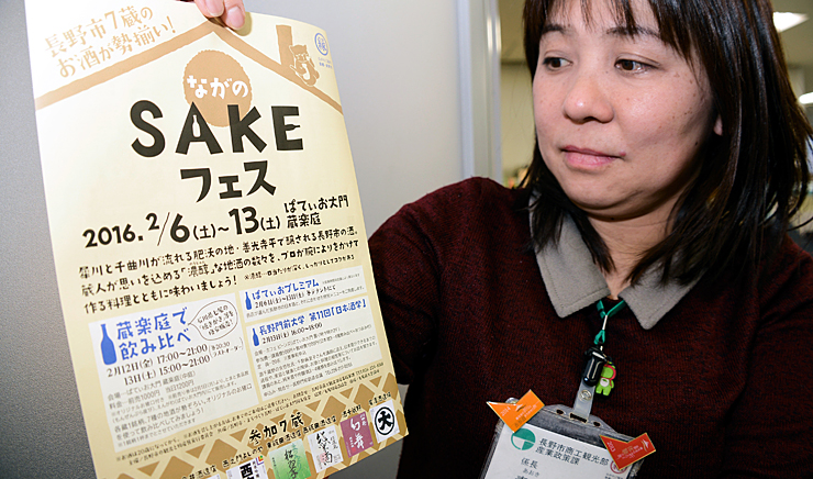 長野市内七つの蔵の地酒を楽しめる「ながのSAKEフェス」をPRするチラシ