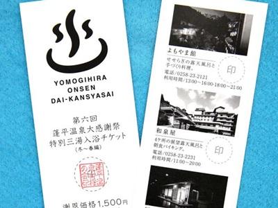 """長岡 """"温泉はしご""""お得"""