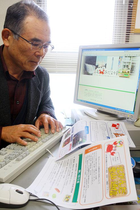 北蟹谷地域活性化協議会が開設したポータルサイトの画面(奥)と北かんだ里山通信(手前)