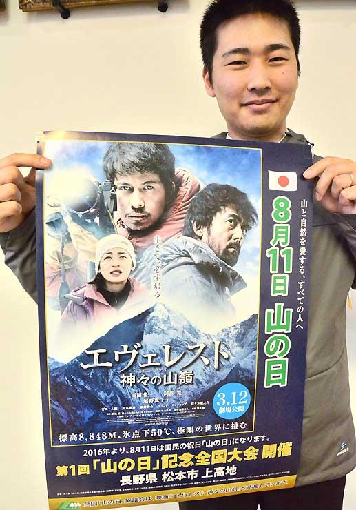 映画「エヴェレスト神々の山嶺」と国民の祝日「山の日」を宣伝するポスター