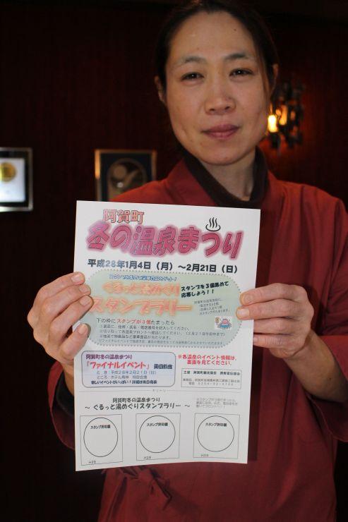 「阿賀町冬の温泉まつり」のスタンプカード。3個集めると応募できる=26日、阿賀町鹿瀬のホテル角神