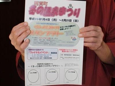 温泉巡り特産当てよう 阿賀でスタンプラリー 17施設対象、2月21日まで