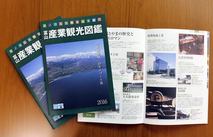 県商工会議所連合会が発刊した「富山産業観光図鑑2016」