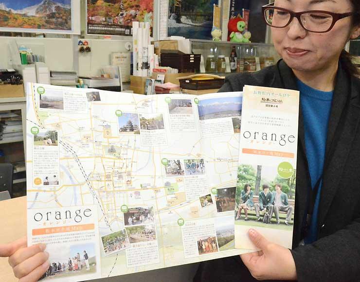 映画「orange―オレンジ―」のロケ地マップ。松本市内のロケ地を中心に紹介した