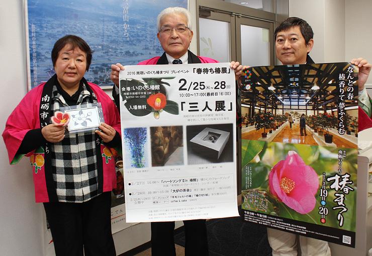 椿まつりとプレイベントをPRする(左から)藤田代表、林委員長、森松副主幹=北日本新聞南砺総局
