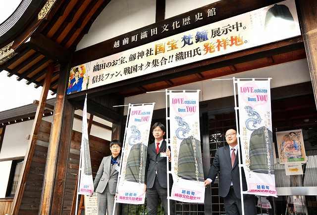 気軽に来場してもらおうと製作された看板や旗=2日、福井県越前町の織田文化歴史館